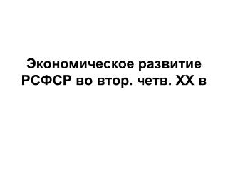 Экономическое развитие РСФСР во втор. четв. ХХ в