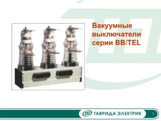 Вакуумные  выключатели  серии  BB/TEL