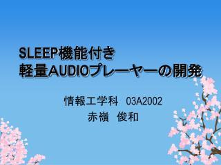 SLEEP 機能付き 軽量A UDIO プレーヤーの開発