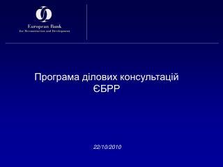 Програма ділових консультацій ЄБРР