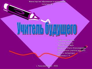 Министерство образования и молодёжной  политики ЧР
