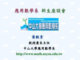 應用數學系  新生座談會