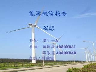 能源概論報告 風能