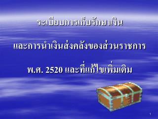 ระเบียบการเก็บรักษาเงิน และการนำเงินส่งคลังของส่วนราชการ พ.ศ. 2520 และที่แก้ไขเพิ่มเติม