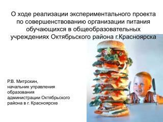 Р.В. Митрохин,  начальник управления образования
