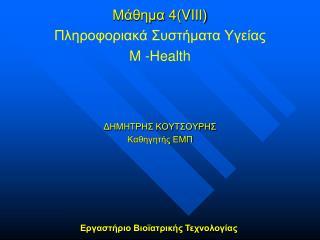 Μάθημα  4 ( VII Ι ) Πληροφοριακά Συστήματα  Υγείας M -Health