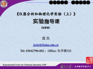 《 仪器分析和物理化学实验(上) 》 实验 指导课 ( 化学系)