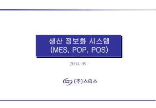 생산 정보화 시스템 (MES, POP, POS)
