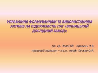 Управління формуванням та використанням активів  на підприємстві ПАТ «Вінницький дослідний завод»