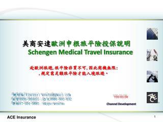 美商安達 歐洲申根旅平險投保說明 Schengen Medical Travel Insurance 赴歐洲旅遊 , 旅平險非買不可 , 因此商機無限 : , 規定需足額旅平險才能入境旅遊。