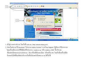 1. เข้าสู่ระบบการทำงาน โดยไปที่  web site  // http: intranet.dopa.go.th