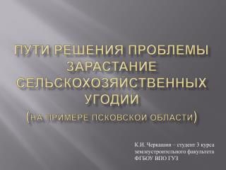 пути решения проблемы Зарастание сельскохозяйственных угодий  ( на примере Псковской области )