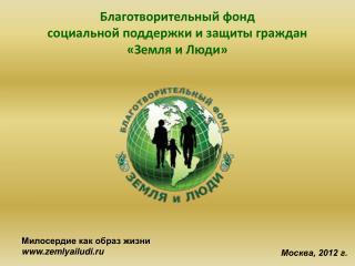 Благотворительный фонд  социальной поддержки и защиты граждан «Земля и Люди»