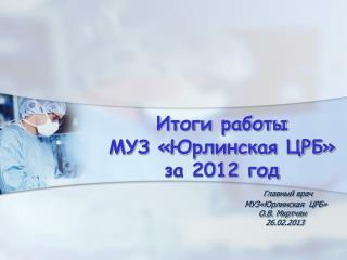 Приоритетные направления деятельности МУ З  « Юрлинская  ЦРБ»  в  20 12  г.