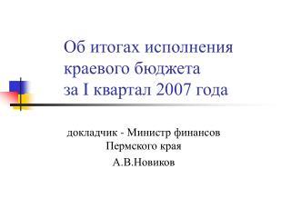 Об итогах исполнения краевого бюджета  за  I  квартал 2007 года