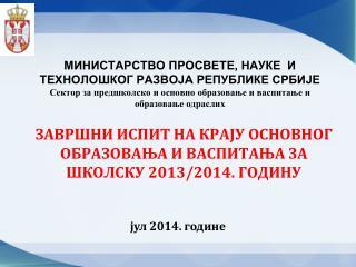 ЗАВРШНИ ИСПИТ НА КРАЈУ ОСНОВНОГ ОБРАЗОВАЊА И ВАСПИТАЊА ЗА ШКОЛСКУ 2013/2014. ГОДИНУ