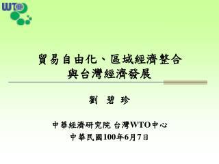 貿易自由化、區域經濟整合 與台灣經濟發展