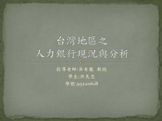 台灣地區之 人力銀行現況與分析