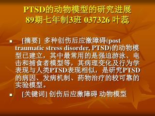 PTSD 的动物模型的研究进展 89 期七年制 3 班  037326  叶蕊