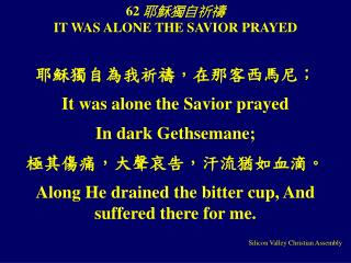 62  耶穌獨自祈禱 IT WAS ALONE THE SAVIOR PRAYED