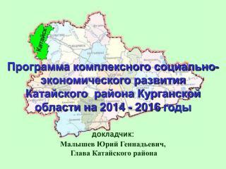 Программа комплексного социально-экономического развития