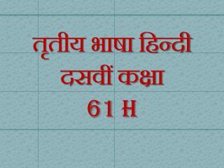 तृतीय भाषा हिन्दी दसवीं कक्षा 61 H
