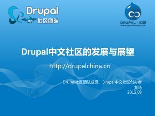 Drupal 中文社区的发展与展望