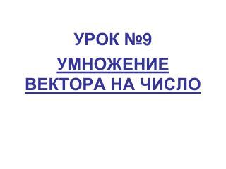 УРОК №9