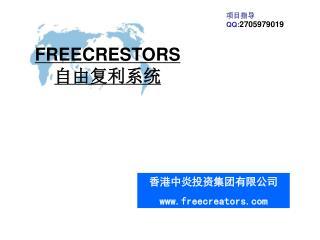 香港中炎投资集团有限公司 freecreators