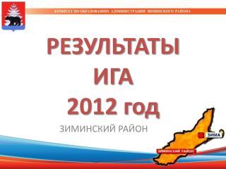 РЕЗУЛЬТАТЫ  ИГА  2012 год