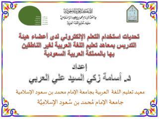 معهد تعليم اللغة  العربية بجامعة الإمام محمد بن سعود الإسلامية