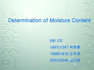 Determination of Moisture Content                                        B 반 2 조 199701347  박희훈