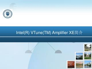 Intel(R) VTune(TM) Amplifier XE 简介
