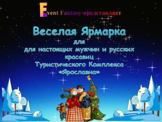 v ent Fantasy  представляет