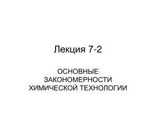 Лекция 7-2