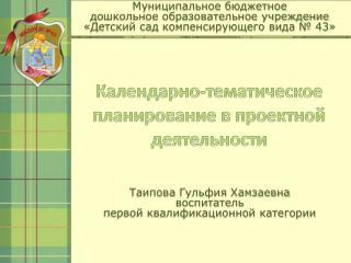 Календарно-тематическое планирование в проектной деятельности