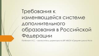 Требования к изменяющейся системе дополнительного образования в Российской Федерации