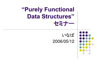 """Purely Functional  Data Structures"" セミナー"