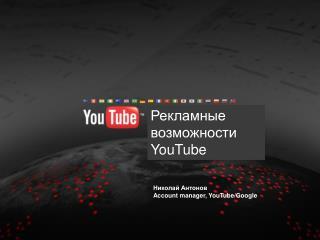 Рекламные возможности  YouTube
