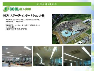・秋田 BOP キャンパスコールセンター、研修センターへ 1,240本 導入  (左側/ WEST 棟 右側/ EAST 棟)