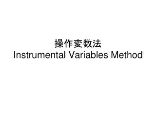 操作 変数法 Instrumental Variables Method