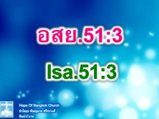 อสย . 51:3 Isa.51:3