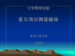 大学物理实验 霍尔效应测量磁场 北京工业大学   王吉有