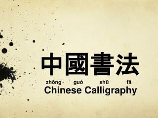 中國書法 zhōng guó shū fă