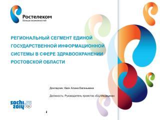 Докладчик: Квач Алина Евгеньевна Должность:  Руководитель проектов  «БЦ-Медицина »