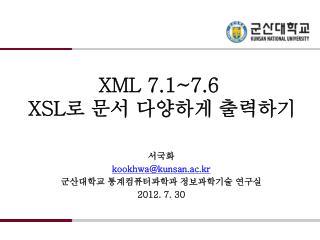 XML 7.1~7.6 XSL 로 문서 다양하게 출력하기