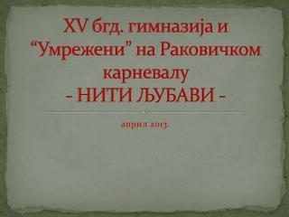 """X V  бгд. гимназија  и """"Умрежени""""  на  Раковичком карневалу - НИТИ ЉУБАВИ -"""
