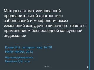 Конев В.Н., аспирант каф. № 36 НИЯУ МИФИ, 2013