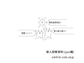 ash@sfc.wide.ad.jp