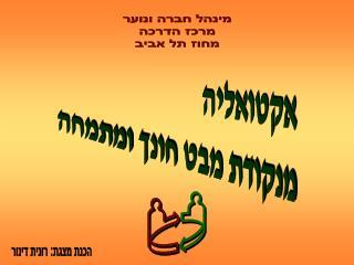 מינהל חברה ונוער מרכז הדרכה מחוז תל אביב